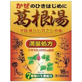 【あわせ買い2999円以上で送料無料】【第2類医薬品】葛根湯エキス顆粒 至聖 16包