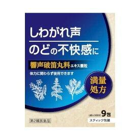 【あわせ買い2999円以上で送料無料】【第2類医薬品】 北日本製薬 響声破笛丸料エキス 顆粒 9包