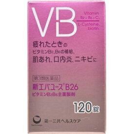 【あわせ買い2999円以上で送料無料】【第3類医薬品】 新エバユース B26 120錠