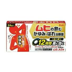 【あわせ買い2999円以上で送料無料】【第2類医薬品】池田模範堂 ムヒ AZ錠 24錠