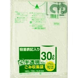 【あわせ買い2999円以上で送料無料】日本サニパック HT31 容量表記入り白半透明 ごみ袋 30L 10枚 0.018mm