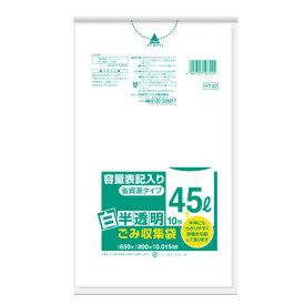 【あわせ買い2999円以上で送料無料】日本サニパック HT42 容量表記入り白半透明 ごみ袋 省資源タイプ 45L 10P 0.015mm
