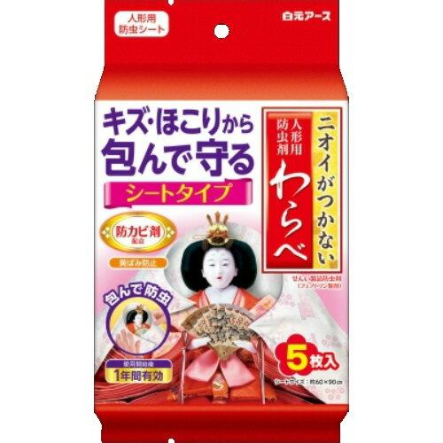 【5500円(税込)以上で送料無料】白元アース ニオイがつかない 人形用防虫剤 わらべ シートタイプ 5枚入