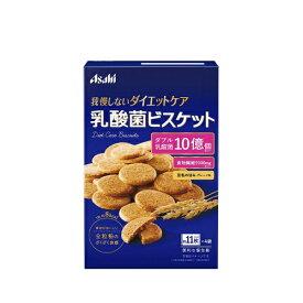 【あわせ買い2999円以上で送料無料】アサヒ リセットボディ 乳酸菌ビスケット プレーン味 92g