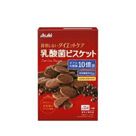 【あわせ買い2999円以上で送料無料】アサヒ リセットボディ 乳酸菌ビスケット ココア味 92g