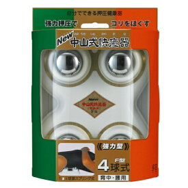 【あわせ買い2999円以上で送料無料】中山式 ニュー快癒器 強力型 F型(4球式) 1個入