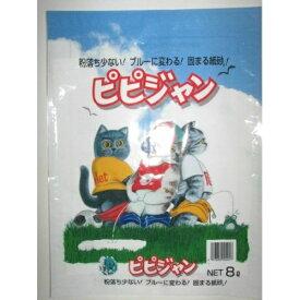 【あわせ買い2999円以上で送料無料】ペパーレット ピピジャン ネコ用トイレ砂 8L