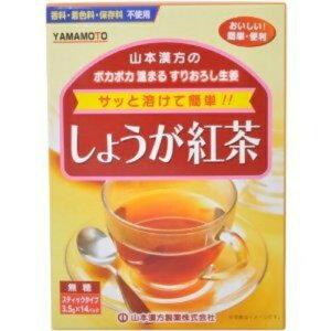 【あわせ買い2999円以上で送料無料】山本漢方製薬 しょうが紅茶 3.5g×14包