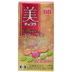 【あわせ買い2999円以上で送料無料】エーザイ チョコラBB 美チョコラ コラーゲン 120粒