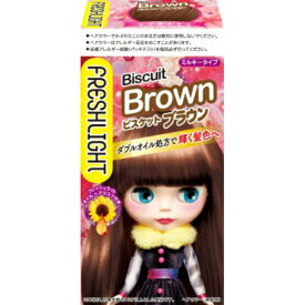 【送料込】フレッシュライト ミルキーヘアカラー ビスケットブラウン 1個×36個セット
