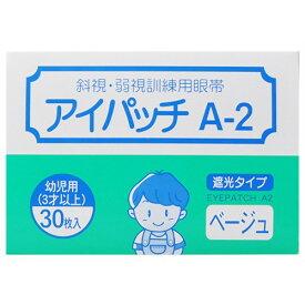 【あわせ買い2999円以上で送料無料】カワモト アイパッチA-2 ベージュHP-30 幼児用(3歳以上)