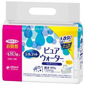 ユニ・チャーム シルコットウェットティッシュ ピュアウォーター 純水99% 詰替え用 60枚×8個入りパック ノンアルコール・無香料 ( 4903111411757 )※パッケージ変更の場合あり
