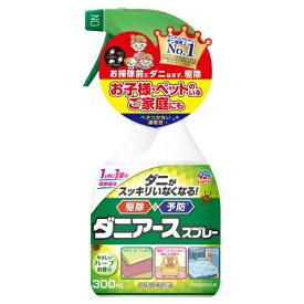 【あわせ買い2999円以上で送料無料】アース製薬 ダニアーススプレー ハーブの香り 300ml