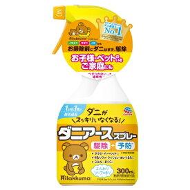 【あわせ買い2999円以上で送料無料】アース製薬 ダニアーススプレー ソープの香り 300ml
