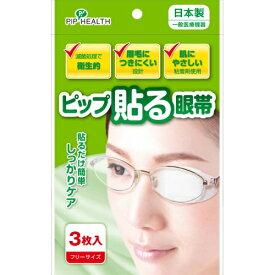 【あわせ買い2999円以上で送料無料】ピップ 貼る眼帯 3枚入