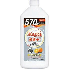 【あわせ買い2999円以上で送料無料】ライオン CHARMY MAGICA チャーミーマジカ 酵素プラス フルーティオレンジの香り つめかえ用 570ml