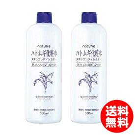 【送料無料】イミュ ナチュリエ スキンコンディショナー(ハトムギ化粧水) 500ml×2個セット 無香料 無着色