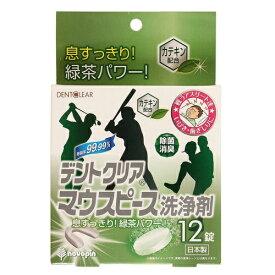 【あわせ買い2999円以上で送料無料】紀陽除虫菊 デントクリア マウスピース 洗浄剤 12錠