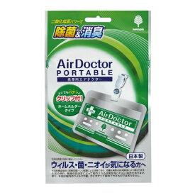 【あわせ買い2999円以上で送料無料】紀陽除虫菊 携帯用 エアドクター消臭剤