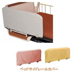 ベッドサイドレールカバー 0100 Lサイズ ピンク