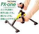 ペダルエクササイザーPX-one メーカー:ユーキ・トレーディング【運動 器具 介護 ペダル エクササイズ 高齢者 老人 こぎ】