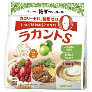 自然派甘味料 ラカントS 顆粒 800 g 甘味成分 100%植物由来 カロリー0 糖類0 人工甘味料不使用  摂取カロリーを制限されている方に  あす楽対応