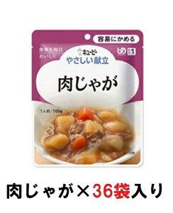 キューピー やさしい献立 『肉じゃが』×36袋 1ケース (区分1・容易にかめる)【介護 食 やわらかい 即席 ケース 低カロリー】(161-E1363)