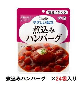 キューピー やさしい献立 『煮込みハンバーグ』×24袋 1ケース (区分1・容易にかめる)【介護 食 やわらかい 即席 ケース 低カロリー】(161-E1042)