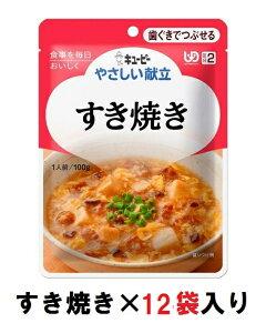 キューピー やさしい献立 『すき焼き』×12袋 1ケース (区分2・歯ぐきでつぶせる)【介護 食 やわらかい 即席 ケース 低カロリー】(161-E1052)