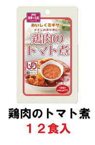 【ホリカフーズ】おいしくミキサー 「鶏肉のトマト煮 50g×12食入」 1ケース 【区分4:かまなくてよい】 (福祉/介護用品/介護食/区分4/レトルト/手軽/負担軽減) E-1304