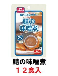 【ホリカフーズ】おいしくミキサー 「鯖の味噌煮 50g×12食入」 1ケース 【区分4:かまなくてよい】 (福祉/介護用品/介護食/区分4/レトルト/手軽/負担軽減) E-1301