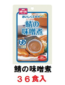 【ホリカフーズ】おいしくミキサー 「鯖の味噌煮 50g×36食入」 1ケース 【区分4:かまなくてよい】 (福祉/介護用品/介護食/区分4/レトルト/手軽/負担軽減) E-1301