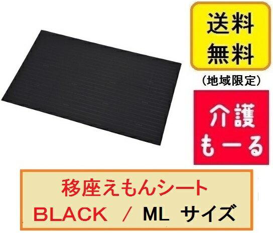 【送料無料(沖縄・北海道、一部地域を除く)】 移座えもんシート BLACK ブラック ML サイズ 介護/移乗/スライディング/よく滑る/車椅子