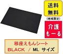 【送料無料(沖縄・北海道、一部地域を除く)】 移座えもんシート BLACK ブラック ML サイズ 介護/移乗/スライデ…
