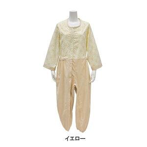 制菌介護用つなぎ(フルオープン型) / S イエロー