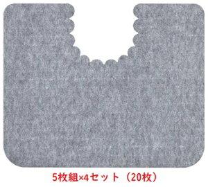 サンコー トイレ用 床汚れ防止マット 5枚組×4セット(20枚) KH-16 グレー