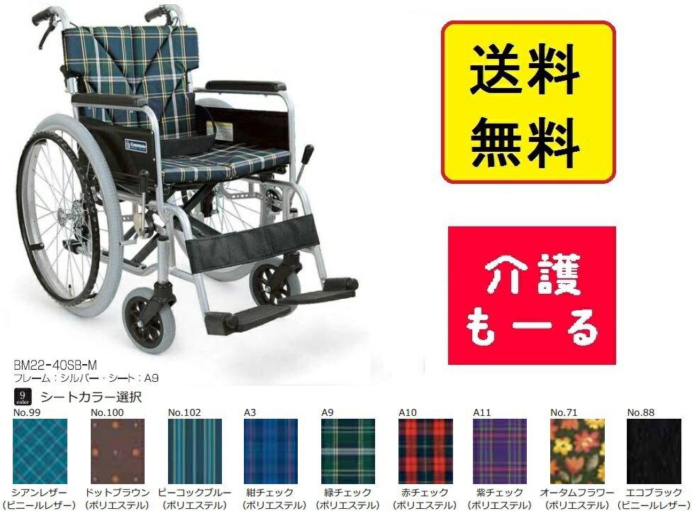 ベーシックモジュール自走用(中床) BM22-38/40/42SB-M 選べるシートカラー9色 カワムラサイクル 【非課税】
