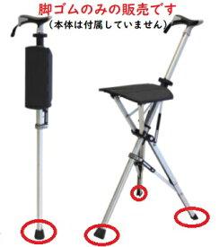 【部品】アロン化成 Ta-Da Chair (ターダチェア) 脚ゴムセット 592-260 (リニューアル品「Ta-Da Chair (ターダチェア) MY」にも利用可能) 【取寄品】