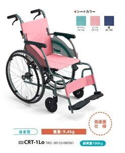 ミキ カルッタ 自走型 低座面 CRT-1Lo ピンク 座幅40cm 耐荷重100kg 車椅子 スリム コンパクト 軽量【非課税】メーカー直送