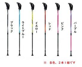 (介護予防・運動療法でのご利用にお勧め) 【羽立工業】伸縮式 ウォーキング ポール フリーアルミDフィット2 WH1022 2本1組 リハビリ トレッキング 杖 ステッキ