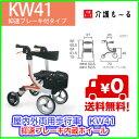 屋内外両用歩行車 KW41 抑速ブレーキ内臓ホイール仕様 8.7kg カワムラサイクル直送 歩行車 屋外 屋内 室内 四輪 ブレ…