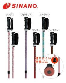 シナノ 滑りにくい先ゴム付き もっと安心2本杖(2本1組) 日本製 125535 ヴィクトリアン 125534 シェブロン 125537 エルシオン 125538 パンサー 650150 リングス