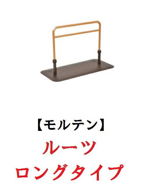 【モルテン】 ルーツ ロングタイプ / MNTPLGBR (4905741905132) B0445