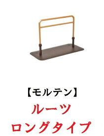 【モルテン】 床置き型手すり ルーツ ロングタイプ MNTPLGBR