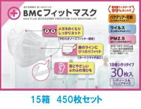 BMCフィットマスク レディース&ジュニア 30枚入×15箱セット 計450枚 メガネが曇りにくい立体構造 耳が痛くなりにくい超ふわふわ耳ゴム