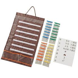 【送料無料(沖縄・北海道、一部地域除く)】 入れやすくて出しやすいお薬カレンダー / 90585 投薬 1日 4回 ポケット 取り外し
