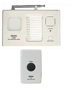 【リーベックス】 おうちでコール(X1810-25)ご自宅でも施設でも簡単に取付可能!便利な呼び出しチャイム