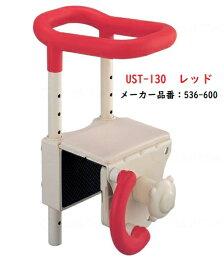 【アロン化成】 安寿 高さ調節付浴槽手すり UST-130 レッド 536-600 介護用品 手すり お風呂手すり お風呂 浴室 介護 介護用 介護浴