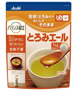 とろみエール 1kg とろみ調整 とろみ剤 HB9 アサヒグループ食品