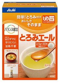 とろみエール / HB7 2.5g×30本 とろみ剤 とろみ調整食品 アサヒグループ食品
